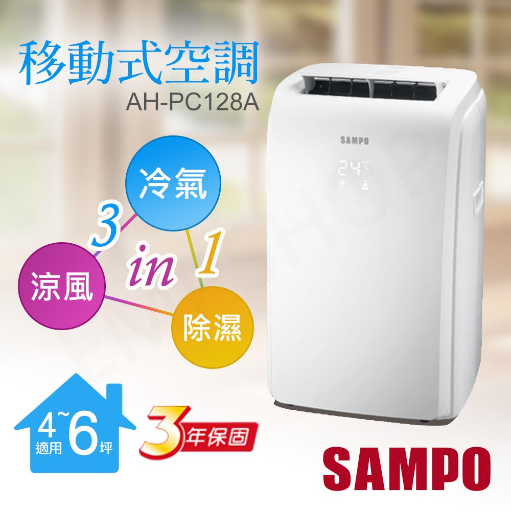 【聲寶SAMPO】三合一移動式空調 AH-PC128A★