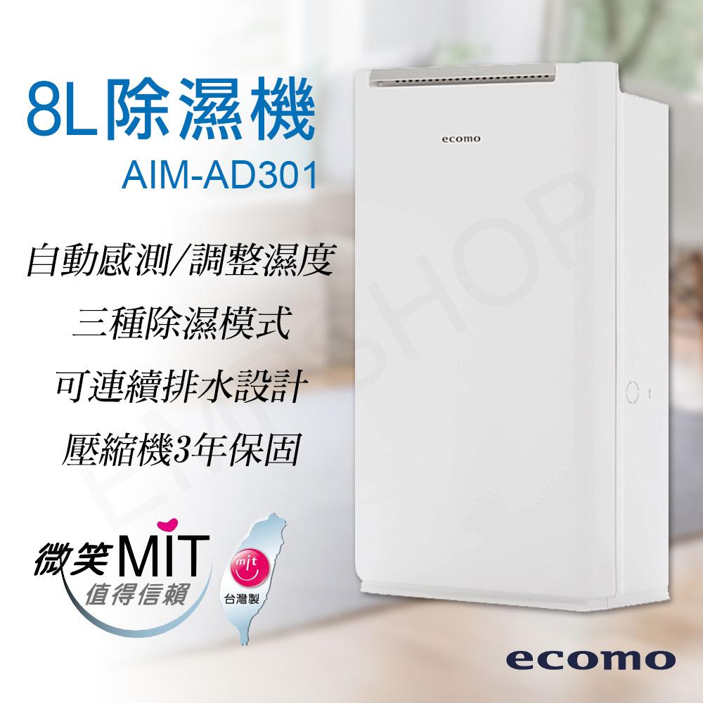 【日本ecomo】8L除濕機 AIM-AD301★