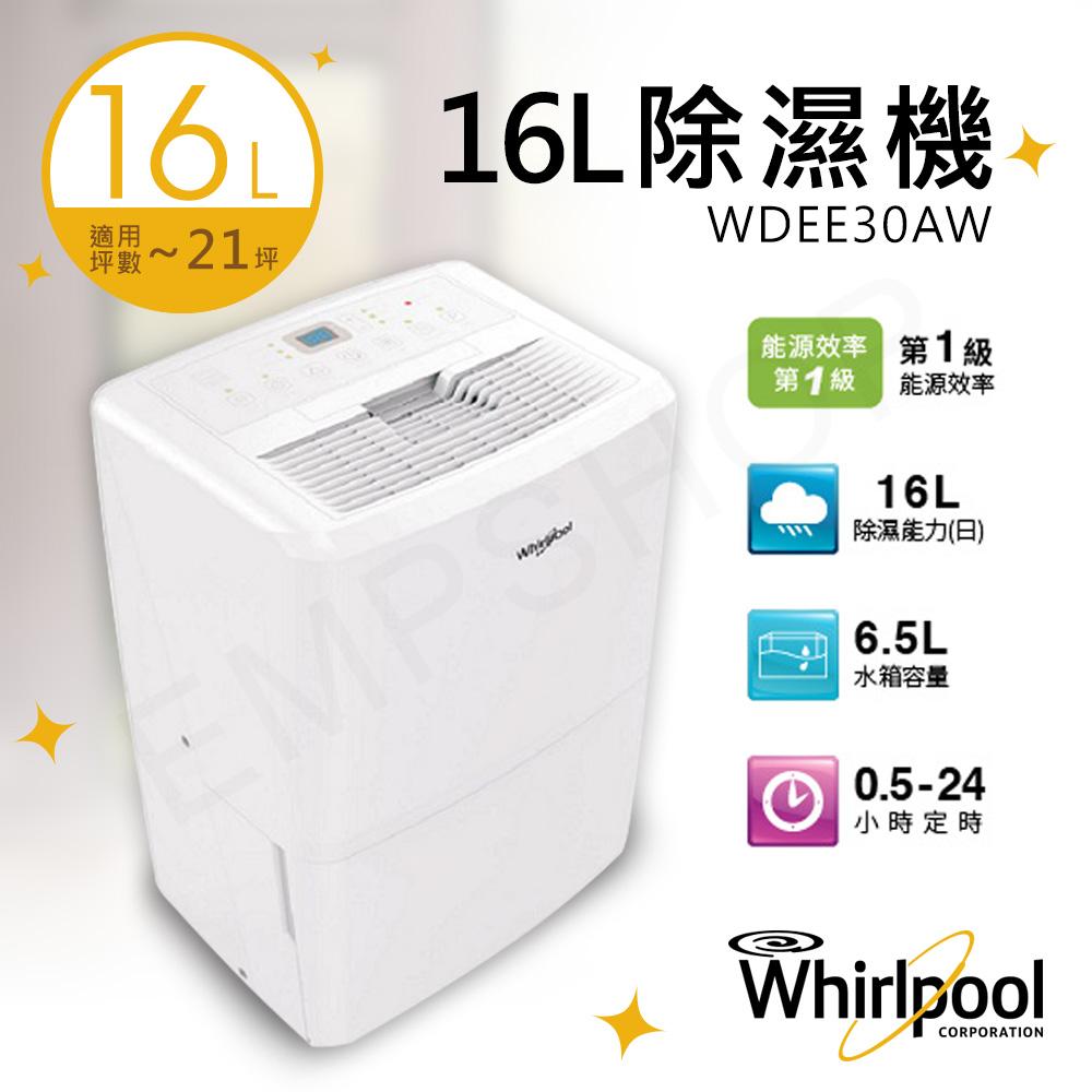【惠而浦Whirlpool】16L除濕機 WDEE30AW★