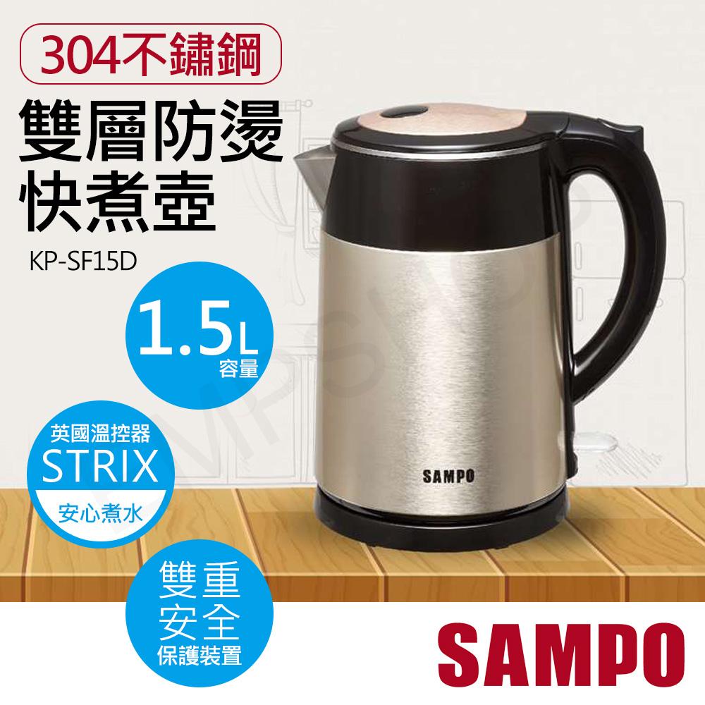 【聲寶SAMPO】1.5L雙層防燙不鏽鋼快煮壺 KP-SF15D★