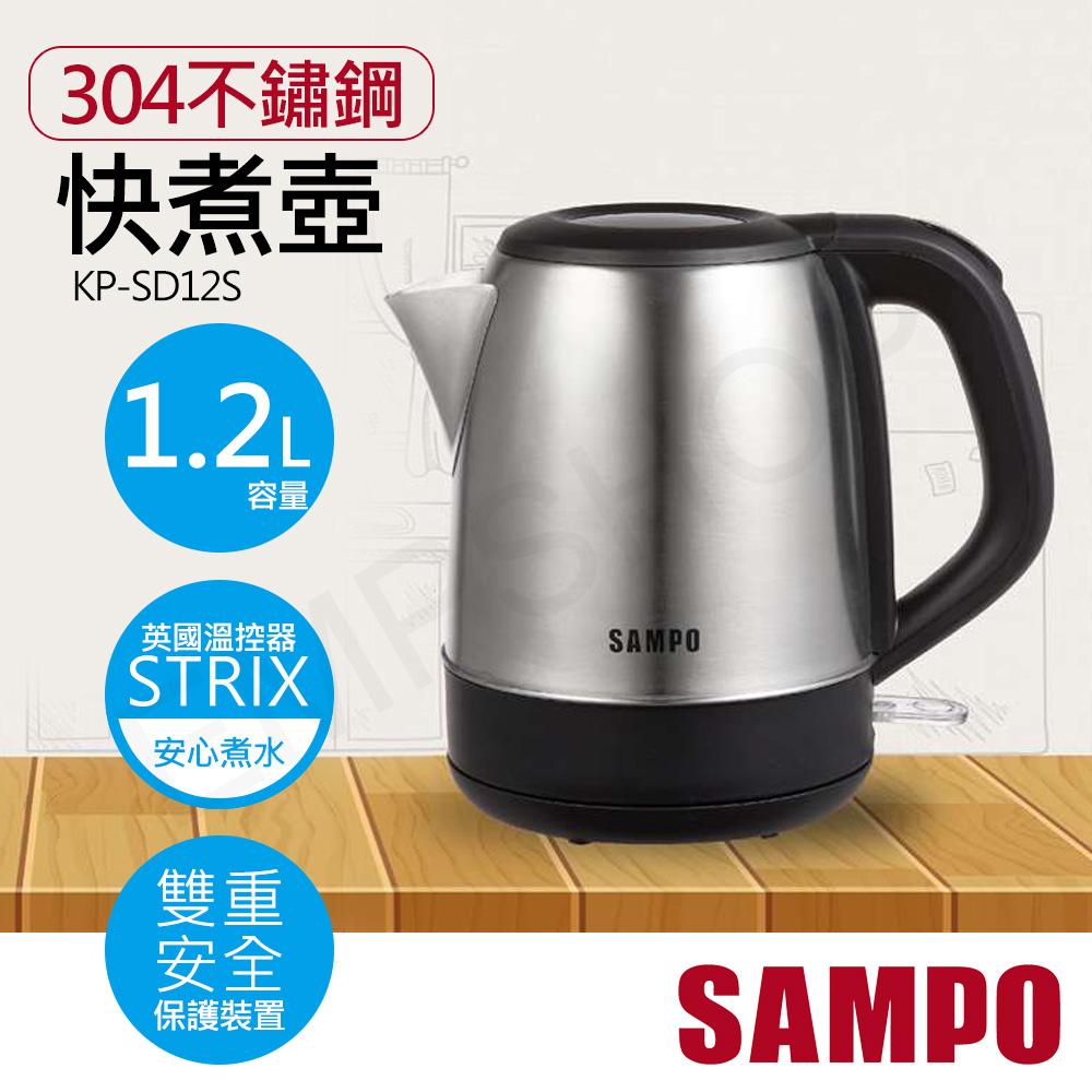 【聲寶SAMPO】1.2L不鏽鋼快煮壺 KP-SD12S★