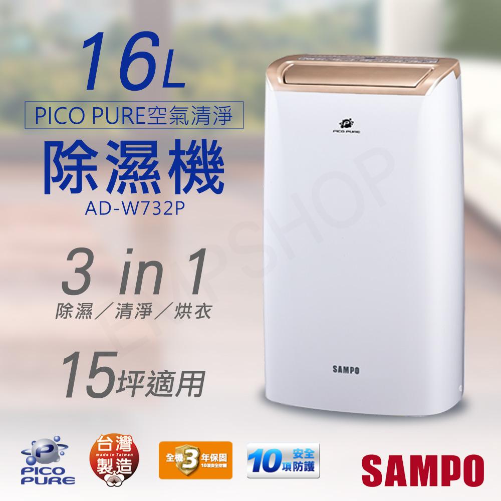 【聲寶SAMPO】16公升PICOPURE空氣清淨除濕機 AD-W732P★