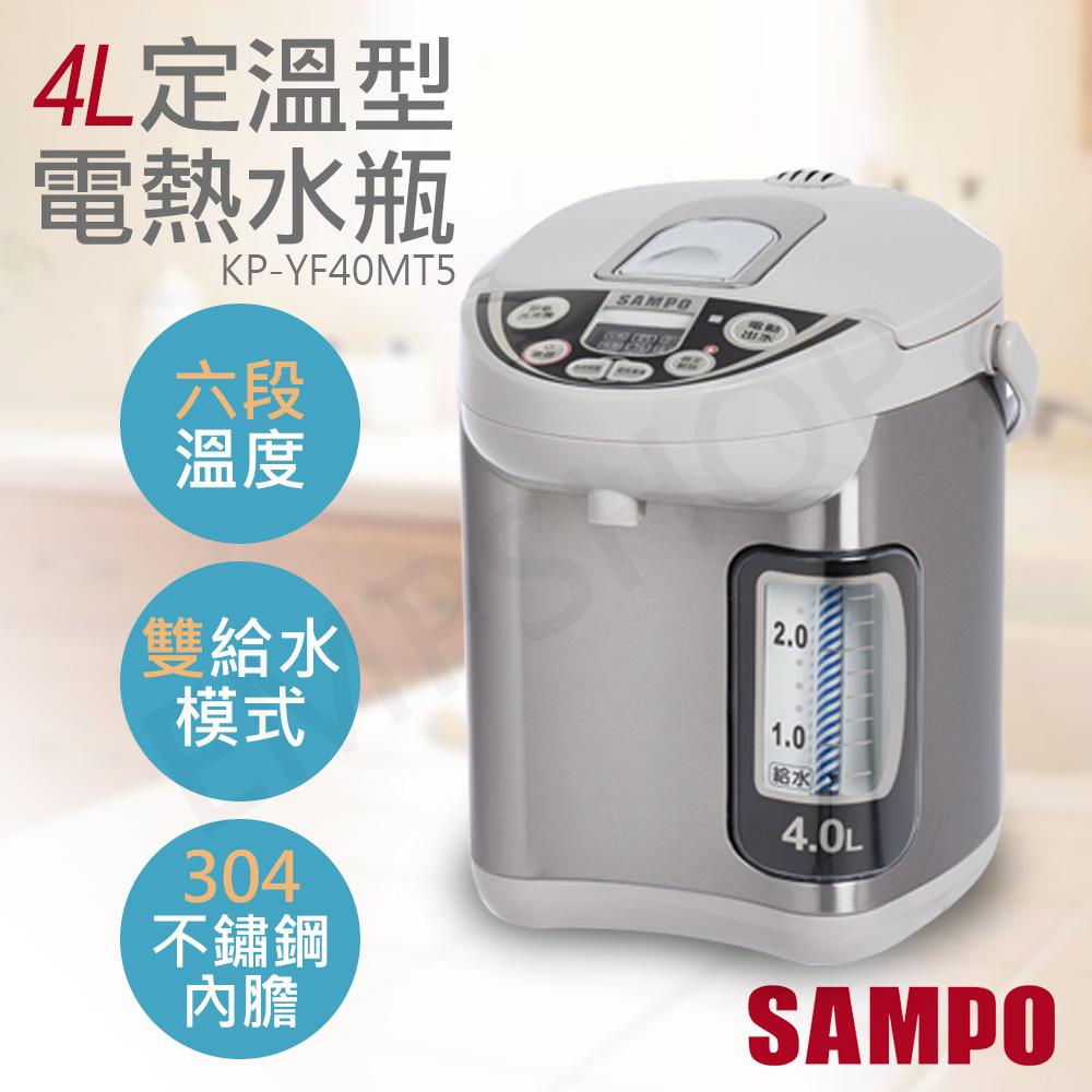 【聲寶SAMPO】4L定溫型電熱水瓶 KP-YF40MT5★