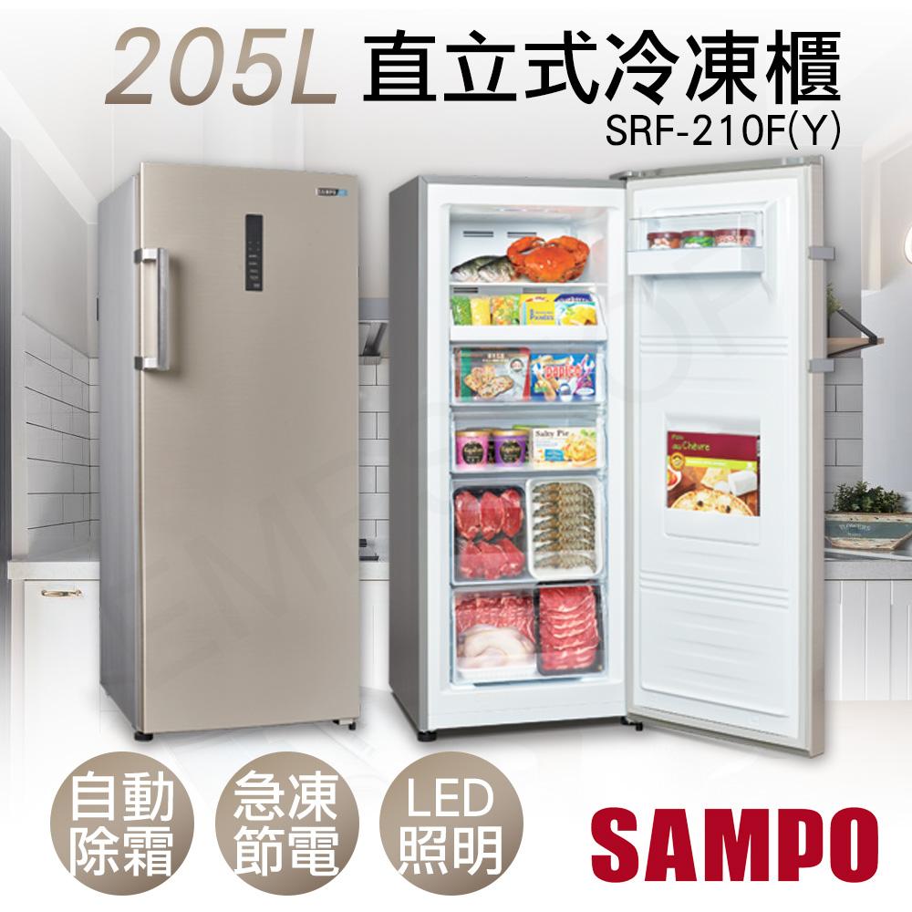 【聲寶SAMPO】205L直立式自動除霜冷凍櫃 SRF-210F(Y)★