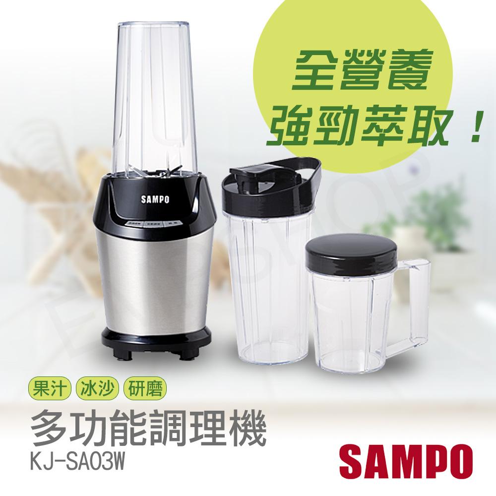 【聲寶SAMPO】多功能全營養調理機 KJ-SA03W