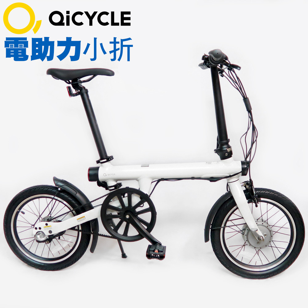 Qi CYCLE骑记(小米升级版)QIEF铝合金电动辅助16吋折叠自行车-简单白(可申请政府环保购车节能补助)