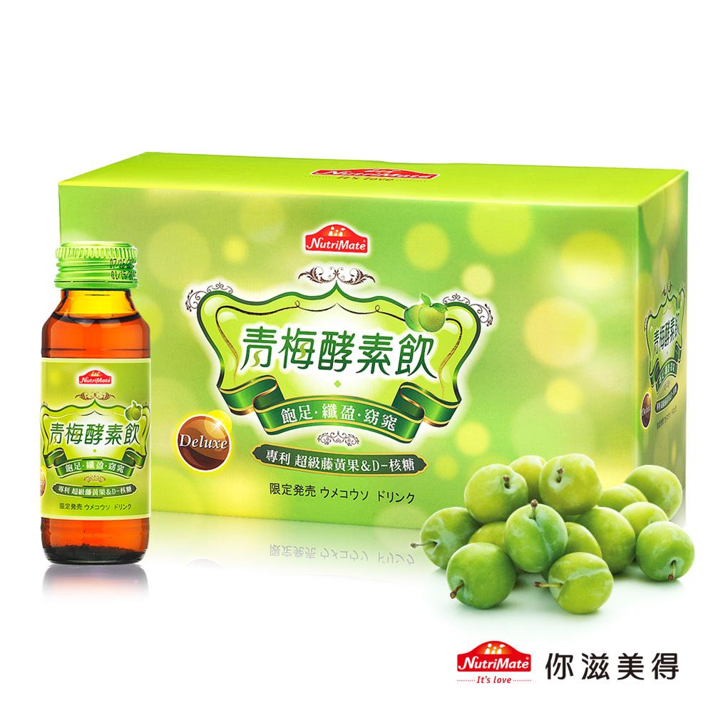 【Nutrimate你滋美得】專利 D-核糖速孅青梅酵素飲-青梅精60ml*30瓶價格