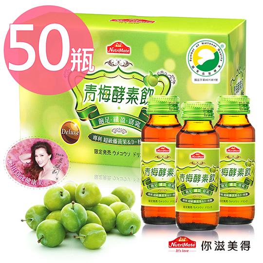 【Nutrimate你滋美得】專利 D-核糖速孅青梅酵素飲-青梅精60ml*50瓶價格