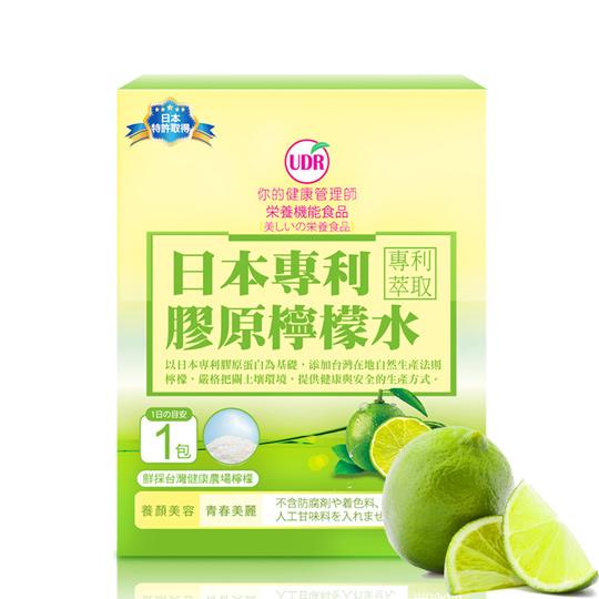 《加購》UDR日本專利-膠原檸檬水30日入