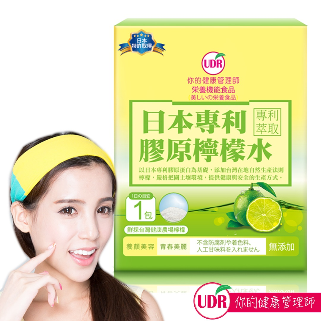 UDR日本專利-膠原檸檬水30日入