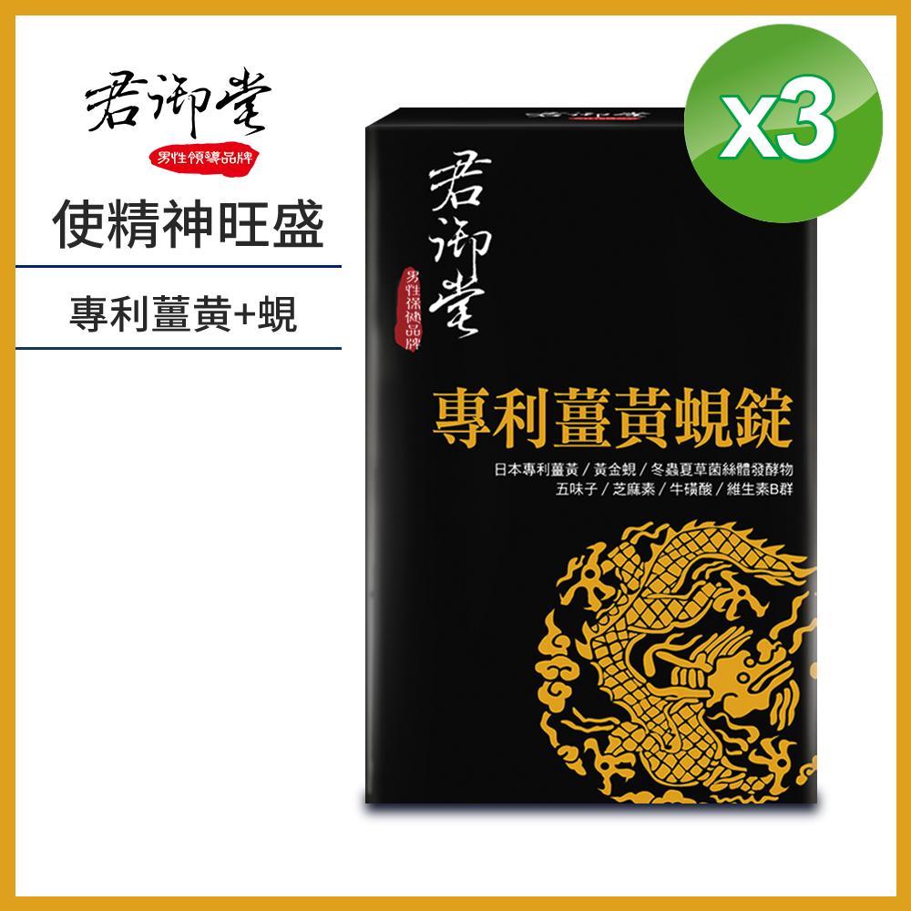 君御堂 專利薑黃蜆錠(強效複方)x3盒