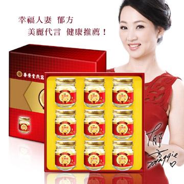 華齊堂 頂級官燕窩禮盒(75g*9入)
