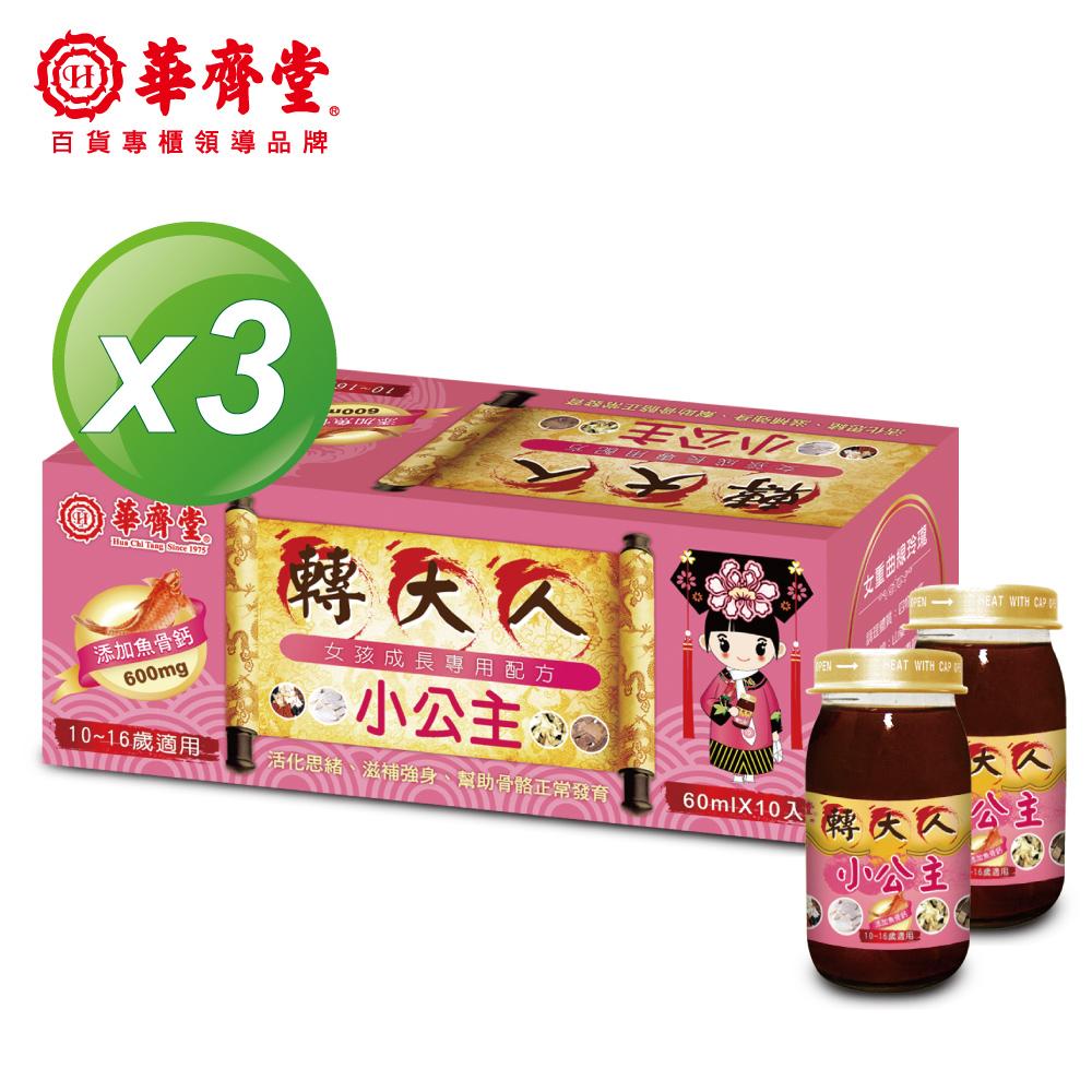華齊堂 小公主轉大人飲 60mlx10瓶 3盒
