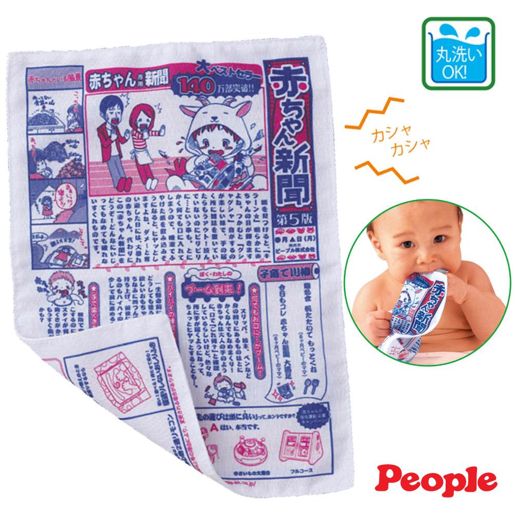 People~新寶寶 報紙玩具 5m