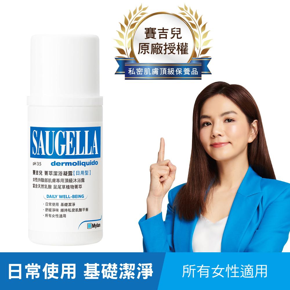 SAUGELLA賽吉兒 pH3.5菁萃潔浴凝露【日用型】100ml