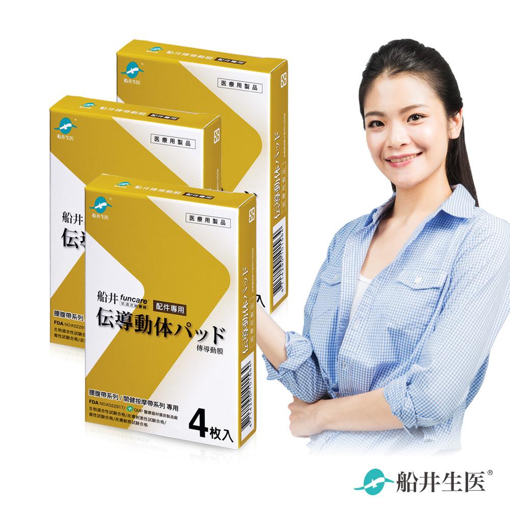 【医卡】传导动膜(配件专用)三盒回馈组