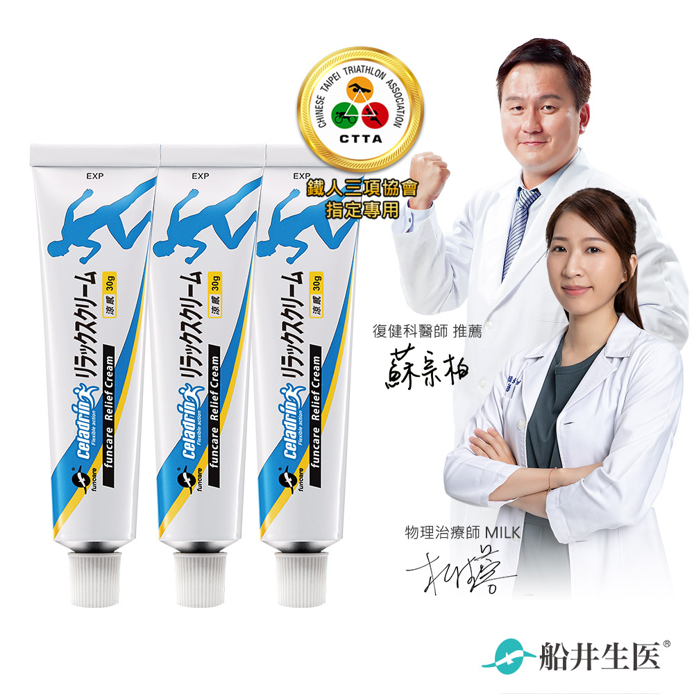 【船井】celadrin適立勁舒緩乳霜_3入組