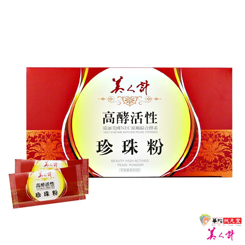 【華陀扶元堂】美人計高酵活性珍珠粉1盒(60入/盒)
