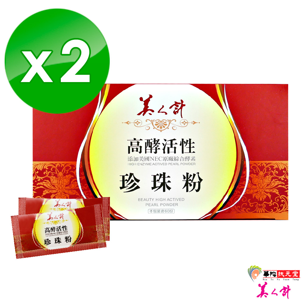 【華陀扶元堂】美人計 高酵活性珍珠粉(60入/盒)x2