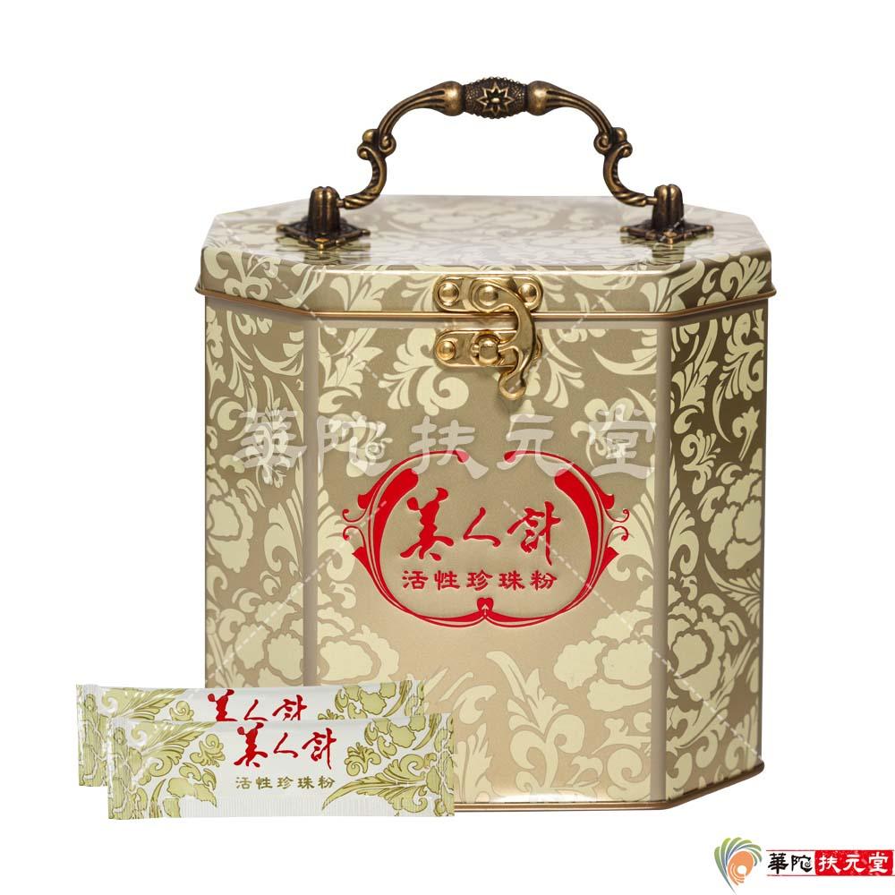 美人計 活性珍珠粉(120入/盒)