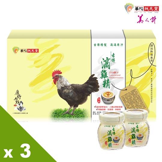 華陀扶元堂古傳滴雞精3盒(10瓶/盒)