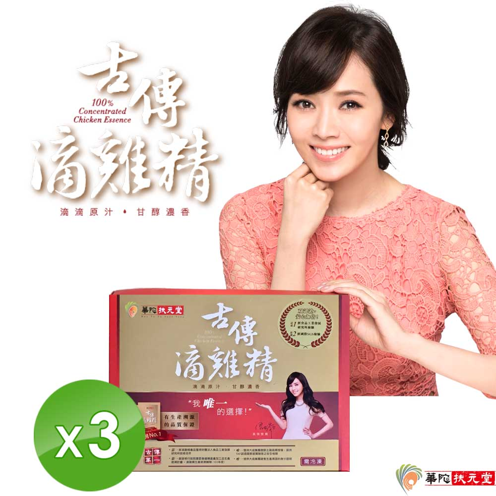 大放價 省、省、省↘ 華陀扶元堂 古傳鮮滴雞精-冷凍包(10包/盒)x3 原價4680元