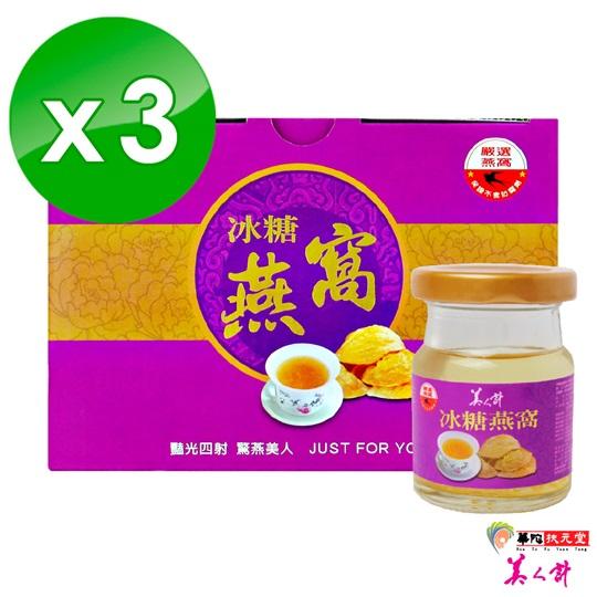 華陀扶元堂 美人計 17%冰糖燕窩(60ml/入x6/盒)x3