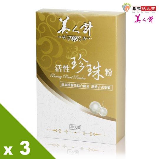華陀扶元堂美人計活性珍珠粉3盒(30入/盒)原價1280元