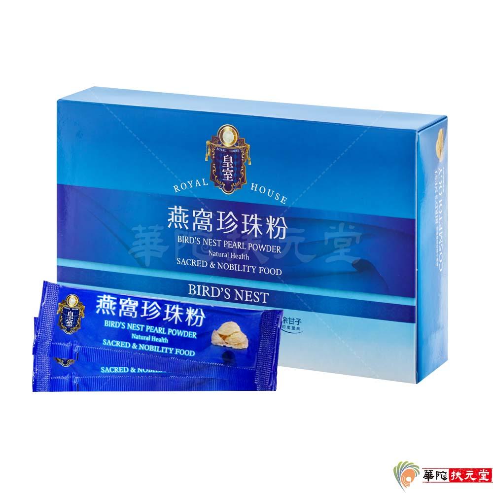 華陀扶元堂 皇室燕窩珍珠粉(60入/盒)x1