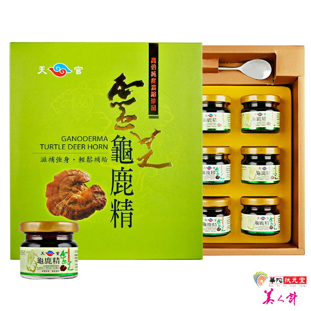 华陀扶元堂 天官灵芝龟鹿精1盒(9入/盒)
