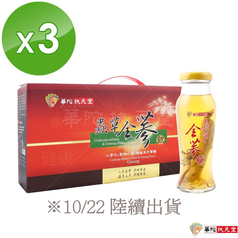 華陀扶元堂 蟲草全蔘飲3盒(6瓶/盒)