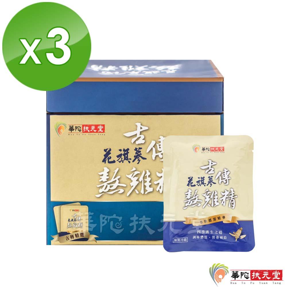 華陀扶元堂 古傳花旗蔘熬雞精(65ml/10袋/盒)x3