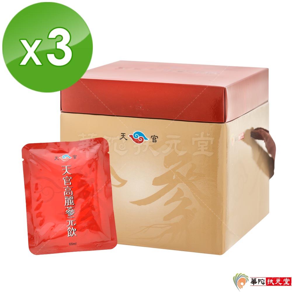 華陀扶元堂 天官 高麗蔘元飲3盒(10包/盒)