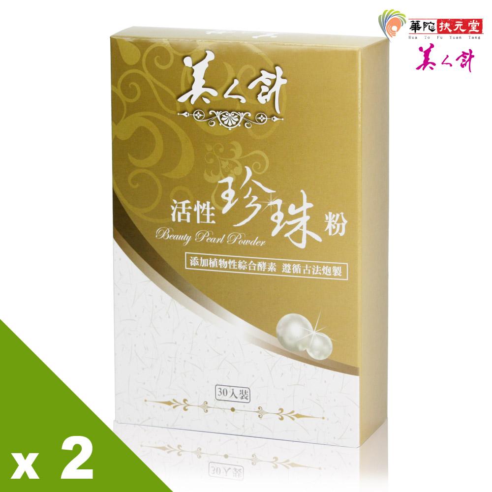 華陀扶元堂 美人計 活性珍珠粉(30入/盒)x2