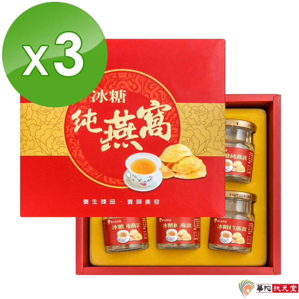 华陀扶元堂 冰糖纯燕窝3盒(6入/盒)