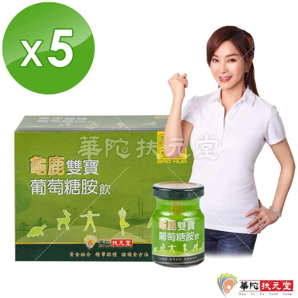 華陀寶華堂-龜鹿雙寶葡萄糖胺飲5盒(6瓶/盒)