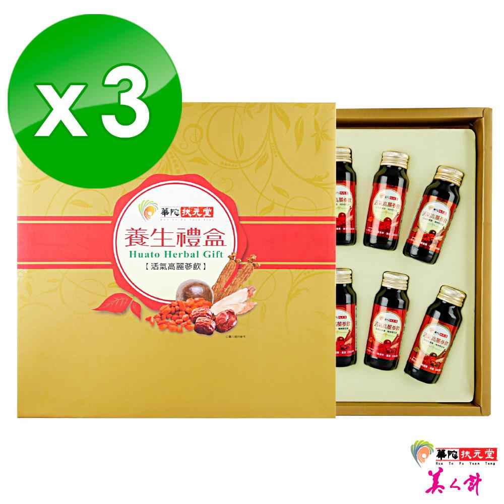 華陀扶元堂 活氣高麗蔘飲禮盒3盒(10入/盒)