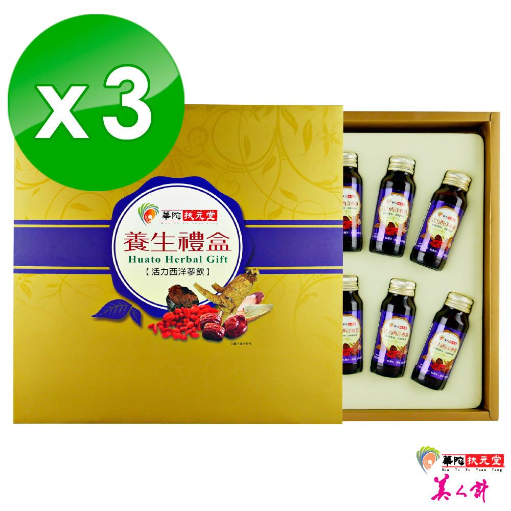 華陀扶元堂 活力西洋蔘飲禮盒3盒(10入/盒)
