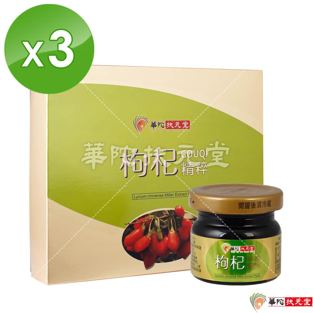 華陀扶元堂 枸杞精萃3盒(6瓶/盒)