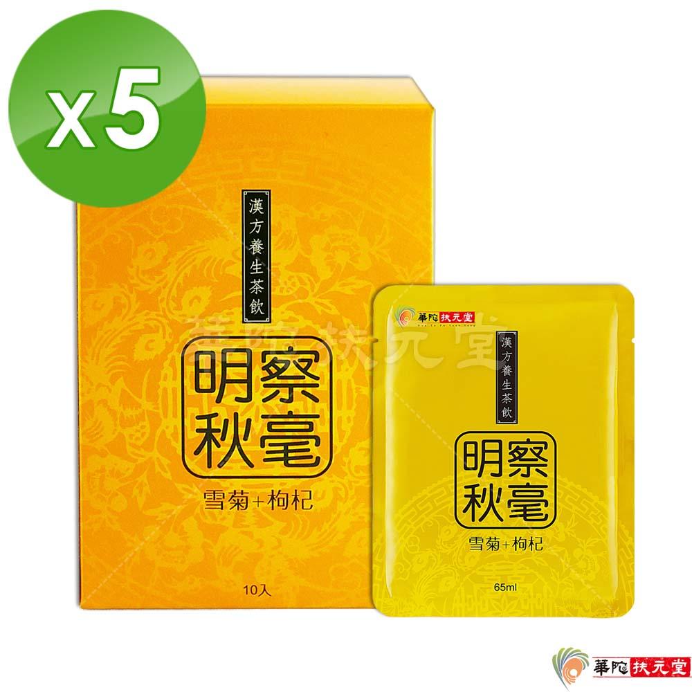 華陀扶元堂-雪菊枸杞飲5盒(10包/盒)
