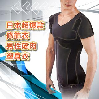 【ENNE】日本超爆款-男性筋肉修飾衣
