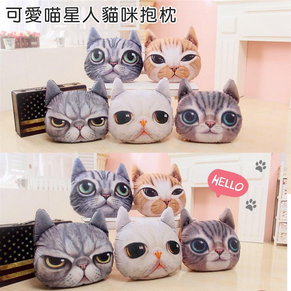 【三浦太郎】可爱喵星人仿真3D猫咪抱枕/5款
