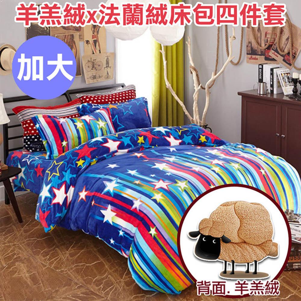 【三浦太郎】暖暖寒冬~羊羔绒x法兰绒床包被套组加大四件式