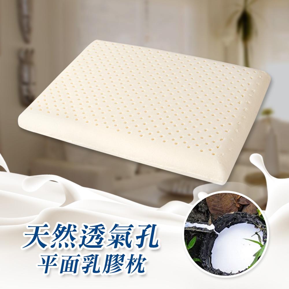 【三浦太郎】天然透气孔。平面型乳胶枕