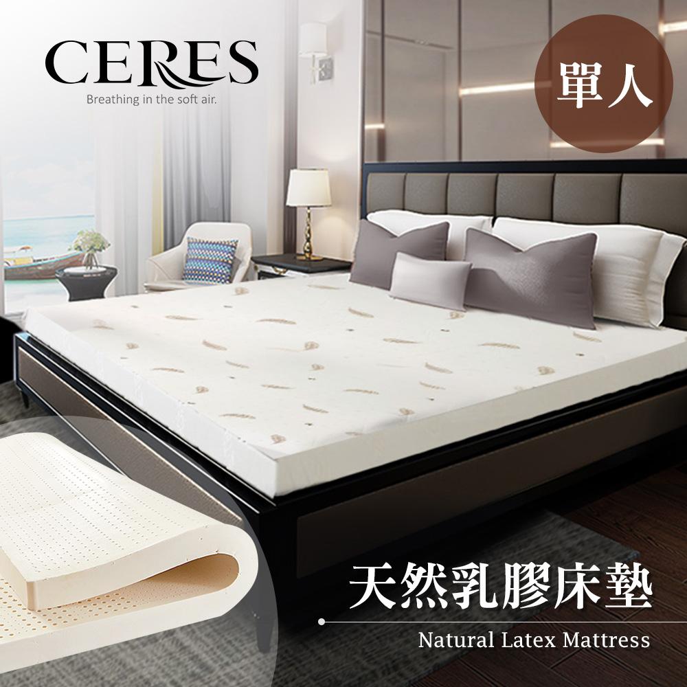 【CERES 席瑞絲】5.5CM天然乳膠床墊。單人/3.5尺