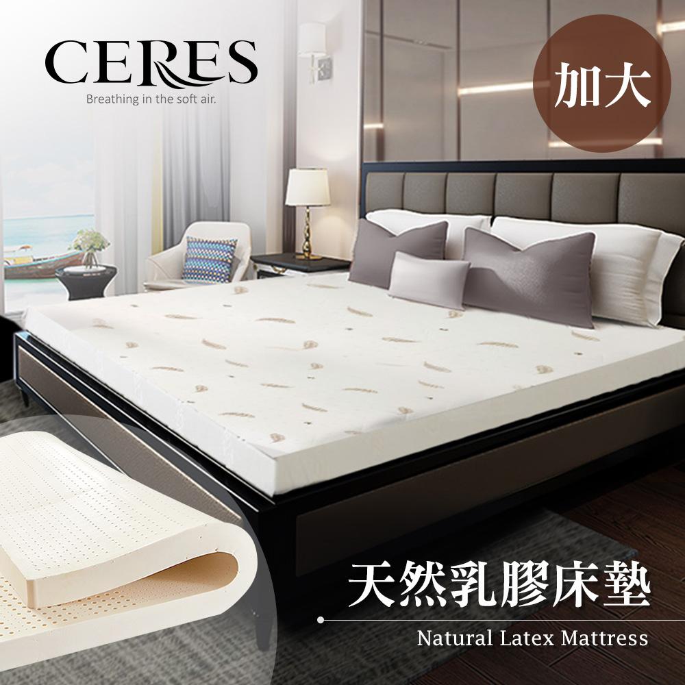 【CERES 席瑞絲】5.5CM天然乳膠床墊。加大/6尺