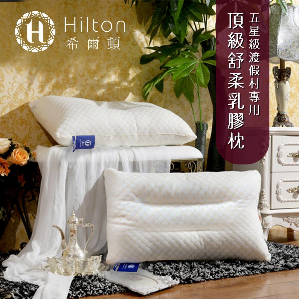 【Hilton 希尔顿】五星级渡假村专用。顶级舒柔乳胶枕
