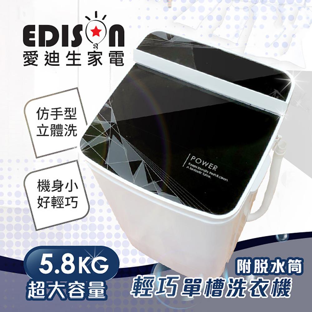 【EDISON 爱迪生】超会洗二合一单槽5.8公斤洗脱机/几何黑(E0001-B58)