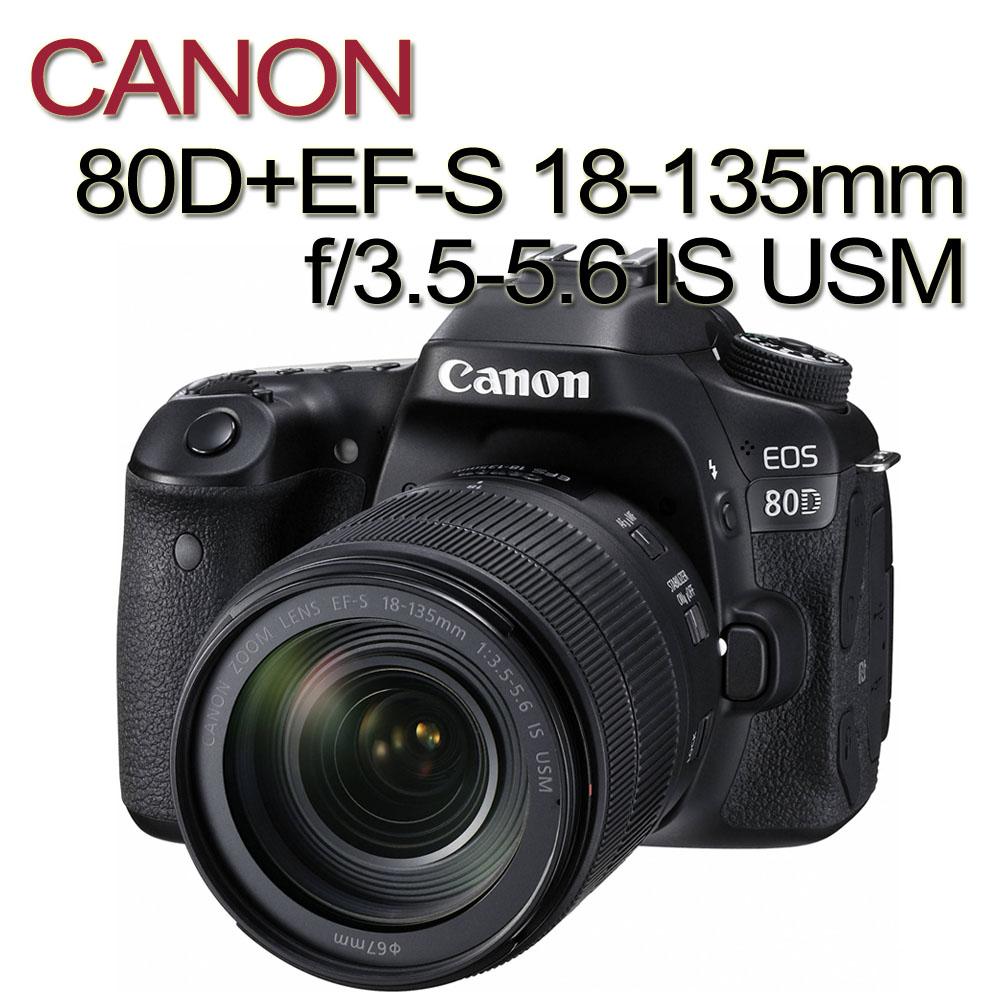 CANON EOS 80D + EF-S 18-135mm f/3.5-5.6 IS USM旅游镜组(中文平输)赠专用电池+吹球清洁组