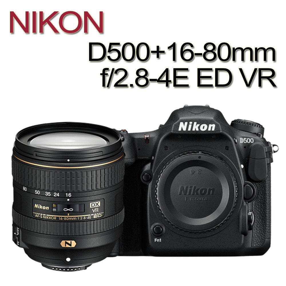 NIKON D500+16-80mm f/2.8-4E ED VR变焦镜组(中文平输)赠64G记忆卡+专用电池+UV镜+单眼相机包+吹球清洁组